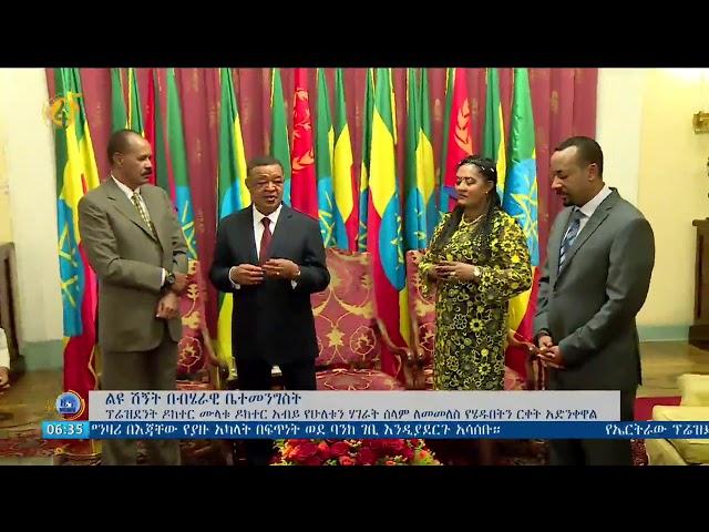 Fana Television Latest News | Iasayas Afewerki | Dr Abiy