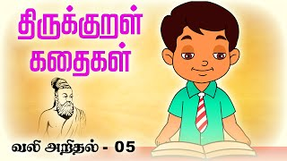 Valiyarithal 05  Thirukkural Kathaigal Stories For Kids