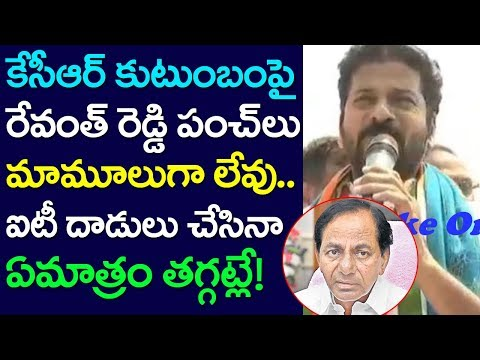 Revanth Reddy Attacks On CM KCR Family | Telangana Election
