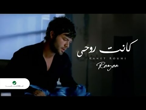 Rayan Kanet Rouhi ريان - كانت روحى