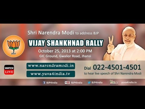 Live::  Vijay Shankhnaad Rally, Gic Ground, Gwalior Road, Jhansi : 25th October 2013 video