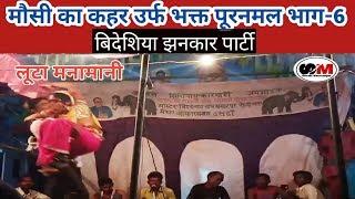 मौसी का कहर उर्फ भक्त पूरनमल भाग-6 | bidesiya | bidesiya jhankar party dostpur