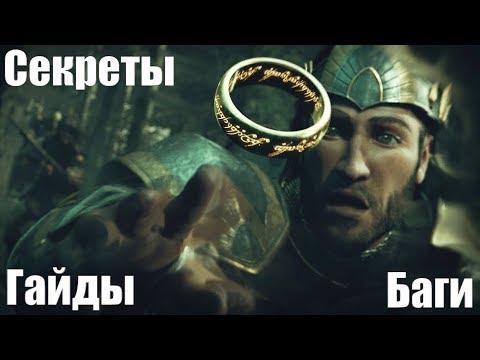 ПЕРВЫЙ ВЗГЛЯД ОТ БРЕЙНА - Middle-earth: Shadow of War