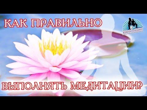 Как правильно выполнять медитации?