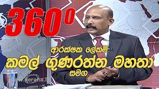360 with Kamal Gunaratne 04th May 2020