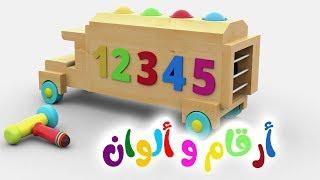 Learn Colors and Numbers in arabic for kids - تعليم الأطفال الأرقام  والألوان باللغة العربية