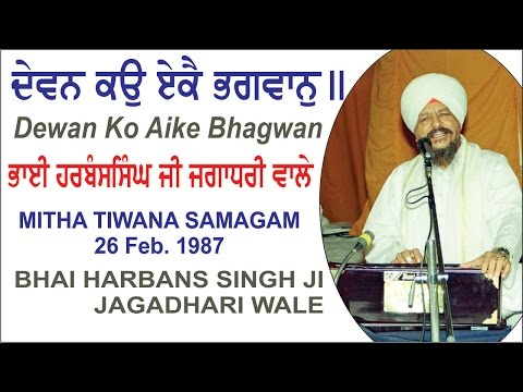 Devan Kao Aeko Bhagwan By Bhai Harbans Singh Ji Jagadhari Wale...