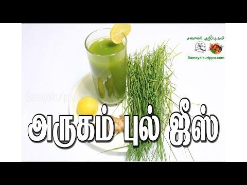 அருகம்புல் ஜூஸ் | Arugampul juice | #Samyalkurippu