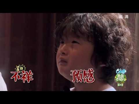 2016-10-15 誰說相親不靠譜第二季第一集 黃景瑜 許魏洲