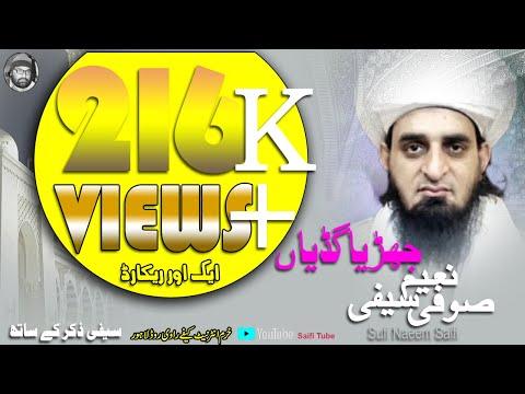 Jariya Gudiya Aape Odhiya Saifi Naat By Sufi Muhammad Naeem Muhammadi Saifi video