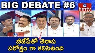 బీజేపీతో తెరాస పరోక్షం గా కలిసిఉంది | Congress Leader Mahender Comments On TRS | Big Debate #6
