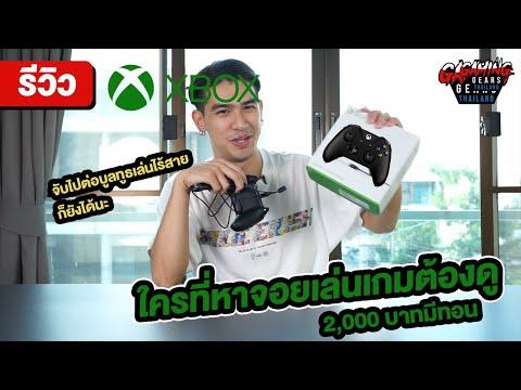 Review : Xbox One Wire Controller ใครกำลังตามหาจอยเกมในงบไม่เกิน 2พันต้องดู เล่นไร้สายได้ด้วยนะ