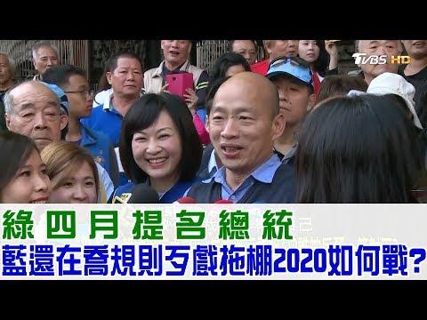 台灣-少康戰情室-20190129 2/2 民進黨四月提名總統!國民黨還在喬規則歹戲拖棚2020如何戰?