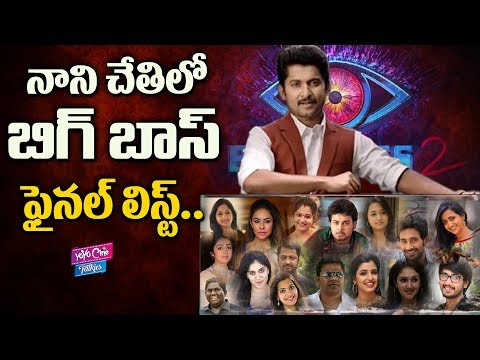 Big Boss season 2 Telugu Final Contestants List | Nani | Tollywood | YOYO Cine Talkies
