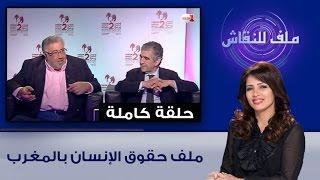 ملف للنقاش: ملف حقوق الإنسان بالمغرب