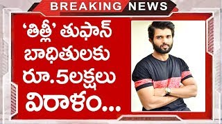 Vijay Deverakonda Donates Huge Amount to Cyclone Titli  Peop