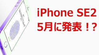iPhone SE2 登場確定?現在判明している iPhone SE2 のスペックを解説