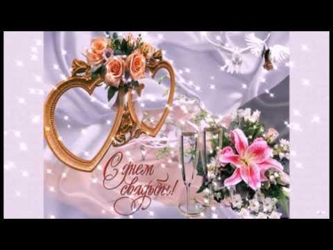 Поздравления с днём свадьбы открытки музыкальные 92