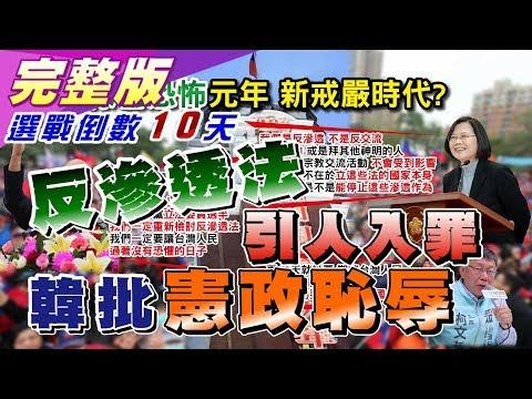 """台灣-國民大會-20200101 引人入罪? 韓怒批\""""憲政恥辱\"""" 台灣新戒嚴恐怖元年?"""