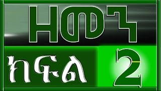 Zemen drama - Part 2 (Ethiopian Drama)