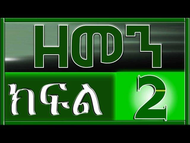 ZEMEN Ethiopian Drama Part 2