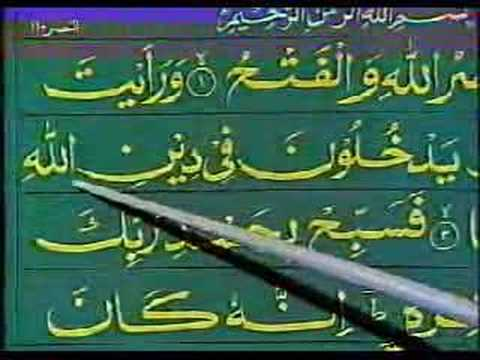 Learn Quran in Urdu 25 of 64