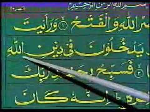 Learn Quran in Urdu 25 of 64
