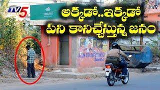 విశ్వనగరం లో టాయిలెట్ల కష్టాలు | Special Report On Hyderabad Public Toilets