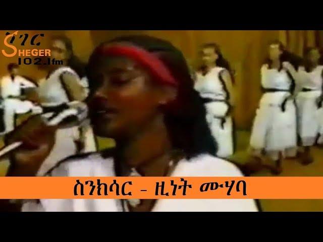 Sinkisar: Zenit Muhaba | Sheger FM 102.1