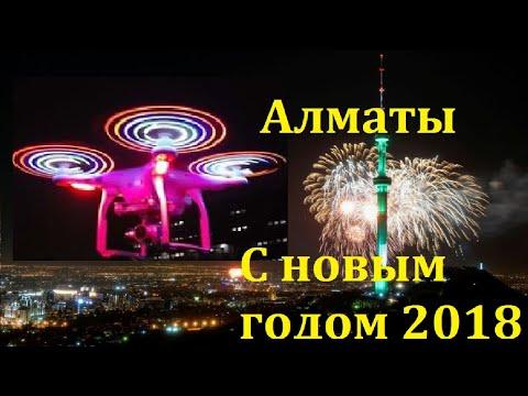 Салют в Алматы новый год 2018 . Happy new year The civilian fireworks in Kazakhstan