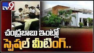 TDP meeting begins in Chandrababuand#39;s Undavalli residence