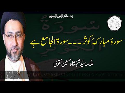 |سورہ مبارکۂ کوثر۔۔۔سورۃ الجامع ہے||سيّد شہنشاہ حسين نقوی|