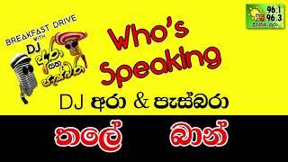 Hiru FM DJ Ara & Pasbara Who's Speakin