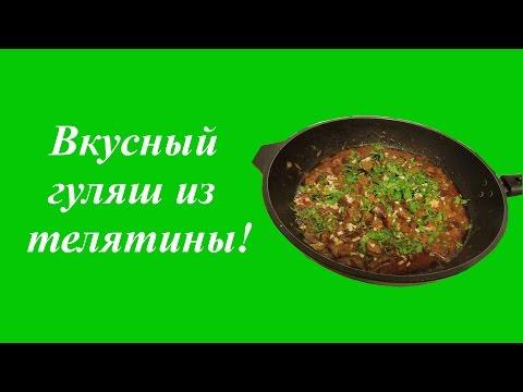 Рецепт вкусного ГУЛЯША ИЗ ТЕЛЯТИНЫ!