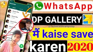 WhatsApp DP gallery मैं save kaise kare 2019 | How to save WhatsApp DP | WhatsApp DP save in gallery