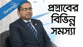 Urinary Problems in Bangla
