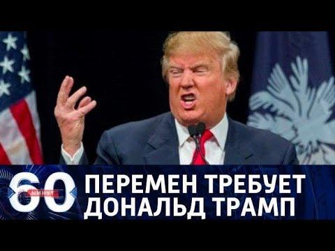 60 минут. Какое послание миру подготовил Дональд Трамп? От 19.09.17