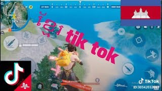 Rules of survival in tik tok videos Cambodia