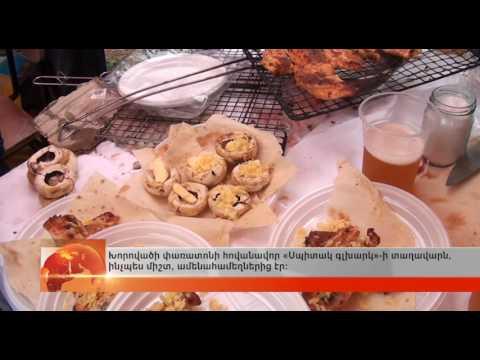 Компания Арохч Сунк в очередной раз приняла участие в традиционном шашлычном фестивале.