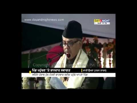 Shahbaz Sharif warm welcome in his native village Jati Umra