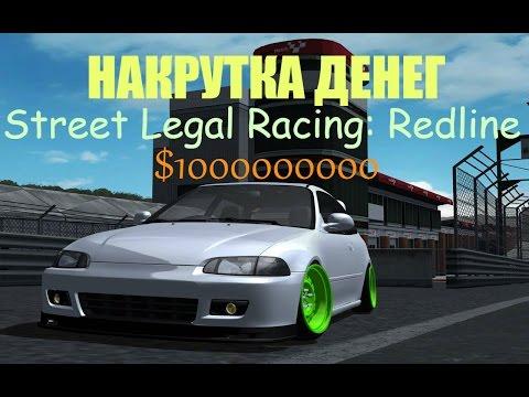 Как сделать себе много денег в street legal racing redline