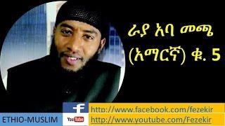 Rayya Aba Macca Vol-5  Amharic  Nashida | ራያ አባ መጫ (አማርኛ) ቁ.5