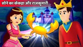 सोने के केकड़ा और राजकुमारी | The Golden Crab | बच्चों की हिंदी कहानियाँ | Hindi Fairy Tales