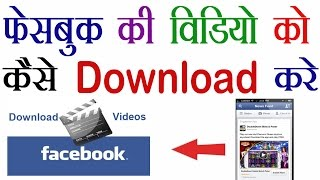 How to download Facebook Video in Mobile [Hindi/Urdu] | kaise Help