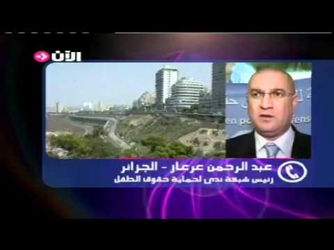 الجزائر- اطفال مغتصبون جنسيا thumbnail