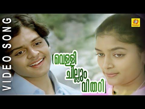Vellichillam Vithari | INa | Malayalam Movie Song