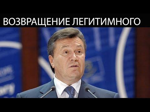 Порошенко вернет Януковичу статус президента