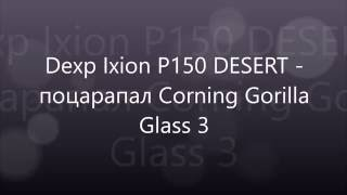 Dexp Ixion P150 DESERT   Поцарапал Corning Gorilla Glass 3