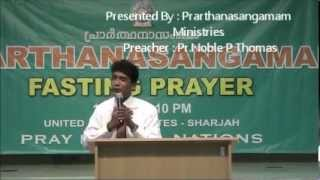 Pr.Noble P Thomas Part 1  - Presented By Prarthanasangamam