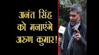 Anant Singh को मनाएंगे Arun kumar, Munger से लड़ेंगे चुनाव! Exclusive Interview